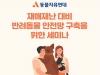 동물자유연대, '재해재난 반려동물 안전망 구축 세미나' 개최