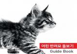 로얄캐닌, 한국고양이수의사회와 함께 반려묘 보호자 가이드북 선보여