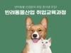 한국반려동물교육원, 강남구 반려동물 전문인력 양성 앞장선다
