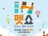 2020 서울펫쇼, 10월 9일부터 세텍에서 개최