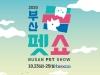 '2020 부산펫쇼', 10월 23일 부산 벡스코에서 개최