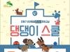 은평구, 반려동물 온라인 문화교실 '댕댕이스쿨' 진행