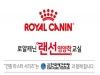 로얄캐닌, 한국애견연맹과 손잡고 책임감 있는 보호자 의식 함양 위해 나선다