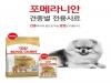 로얄캐닌코리아, 포메라니안 전용 건식·습식 사료 출시