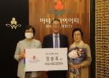 이글벳 강승조 회장, '사랑의 열매' 아너 소사이어티 가입