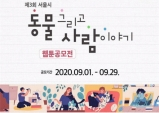 서울시, 9월 한달간 '제 3회 동물웹툰' 공모전 접수