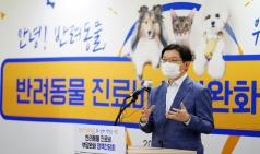 경상남도, '반려동물 진료비 자율표시제' 전국 최초로 시행