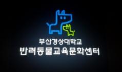 부산경상대학교 반려동물보건과, 동물보건사 맞춤 야간학과 신설