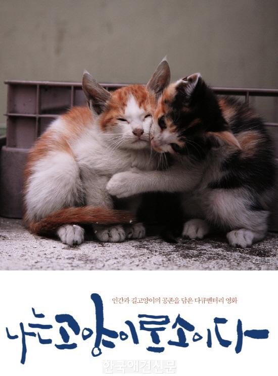크기변환_개막작 나는 고양이로소이다 포스터.jpg
