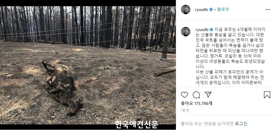 류준열 인스타그램.png