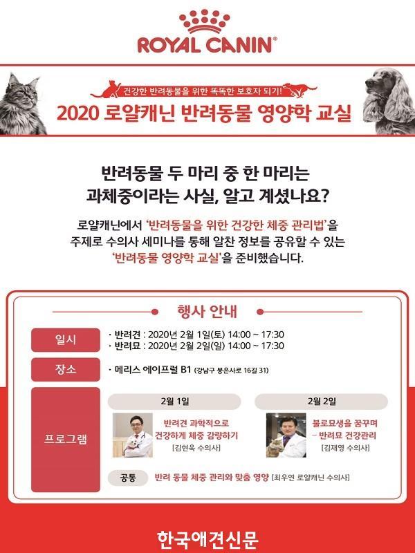 [이미지] 로얄캐닌코리아 영양학 교실 개최.jpg